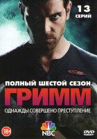 Гримм 6 Сезон (13 серий) (2 DVD)