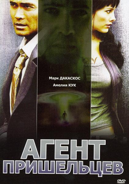 Агент пришельцев (Позитив-мультимедиа) на DVD