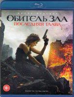 Обитель зла Последняя глава (Blu-ray)