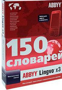 ABBYY Lingvo х3 Многоязычная версия (PC CD)