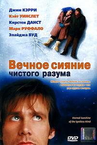 Вечное сияние чистого разума на DVD