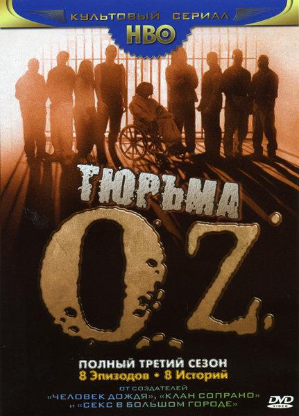 Тюрьма Oz 3 Сезон (8 Эпизодов) на DVD
