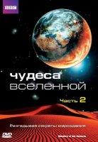 BBC Чудеса Вселенной 2 Выпуск