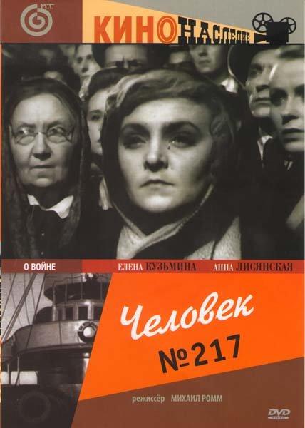 Человек №217 на DVD
