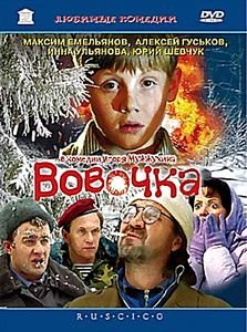 Вовочка  на DVD