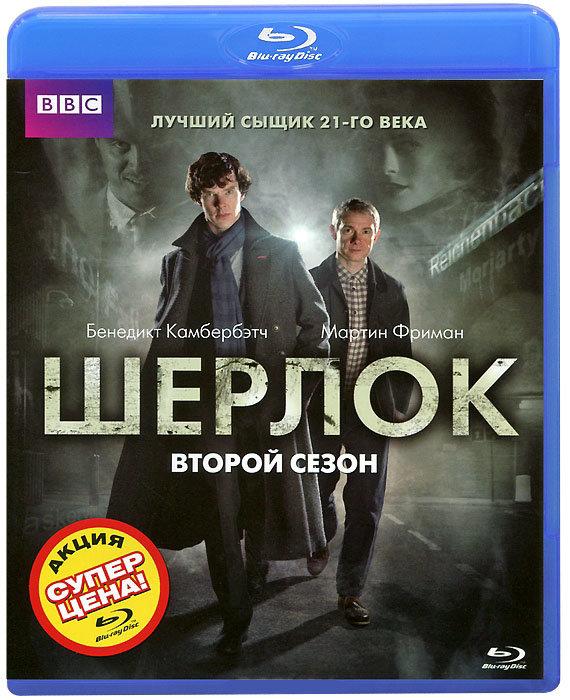 Шерлок 2 Сезон (3 серии) (Blu-ray)* на Blu-ray