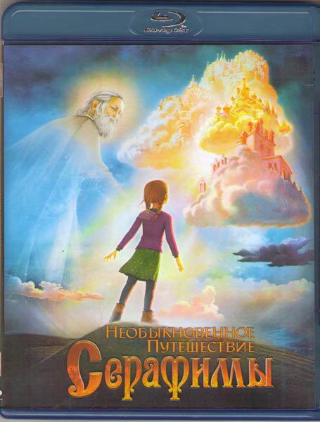 Необыкновенное путешествие Серафимы (Blu-ray)