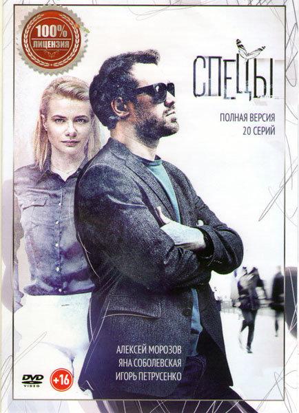 Спецы (20 серий) на DVD