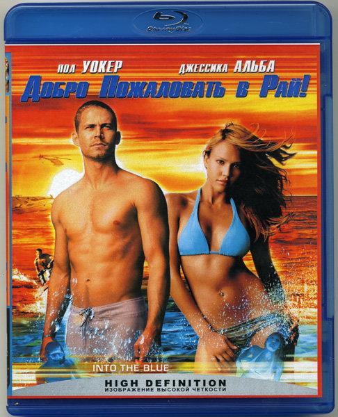 Добро пожаловать в рай (Blu-ray) на Blu-ray