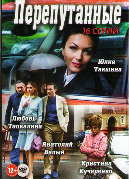 Перепутанные (16 серий) на DVD