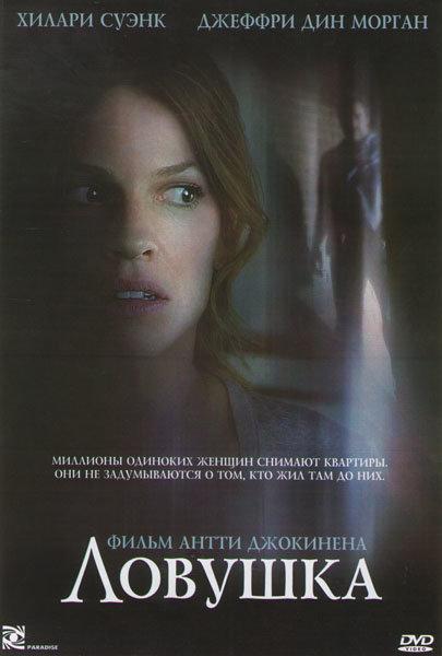 Ловушка на DVD