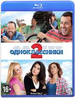 Одноклассники 2 (Blu-ray)