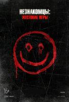 Незнакомцы Жестокие игры (Blu-ray)