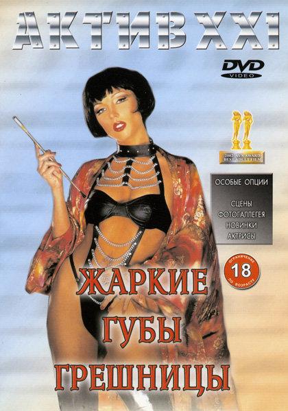 Жаркие губы грешницы на DVD