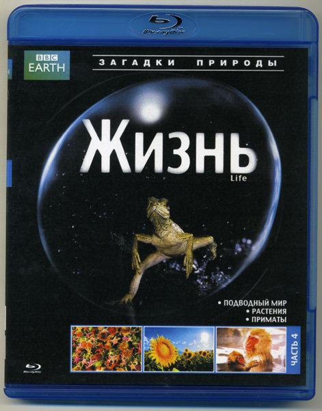 BBC Жизнь 4 Часть (Blu-ray)* на Blu-ray