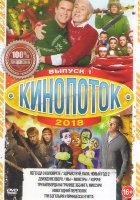 Кинопоток 2018 1 Выпуск Подарочный!