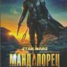 Мандалорец 2 Сезон (8 серий) на DVD
