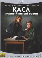 Кастл (Касл) 5 Сезон (24 серии) (4 Blu-ray)