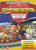 Щенячий патруль 4 Сезона (272 серии)