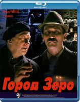 Город Зеро (Blu-ray)