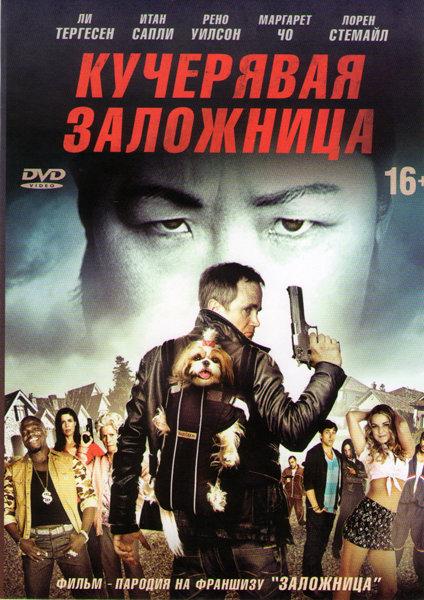 Кучерявая заложница на DVD