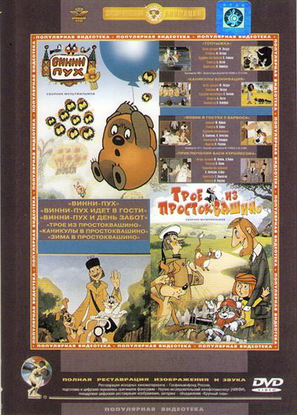 Винни Пух/Трое из простоквашино* на DVD