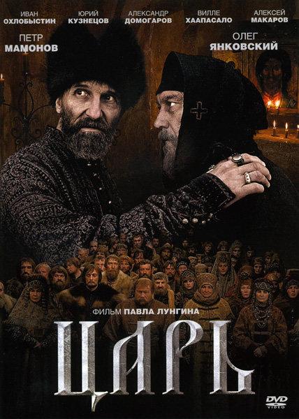 Царь на DVD