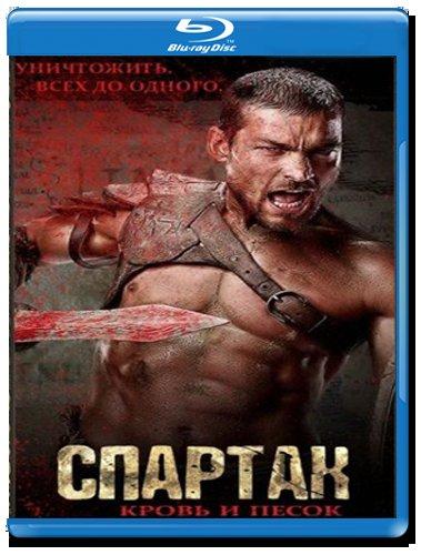 Спартак Кровь и песок 1 Сезон (13 серий) (2 Blu-ray)