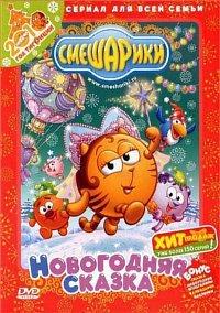 Смешарики Новогодняя сказка Мультклипы на DVD