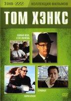 Коллекция фильмов Том Хэнкс (Поймай меня если сможешь / Ларри Краун / Терминал)  (3 DVD)