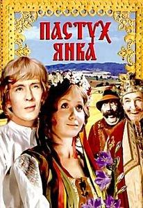 Пастух Янка  на DVD