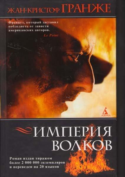 Империя Волков на DVD