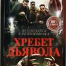 Хребет дьявола* на DVD