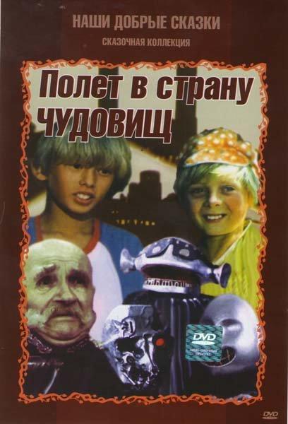 Полет в страну чудовищ  на DVD