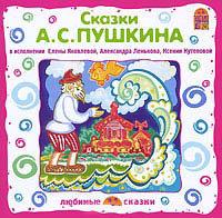 Сказки А С Пушкина (Аудиокнига CD)