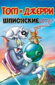Том и Джерри Шпионские Игры на DVD