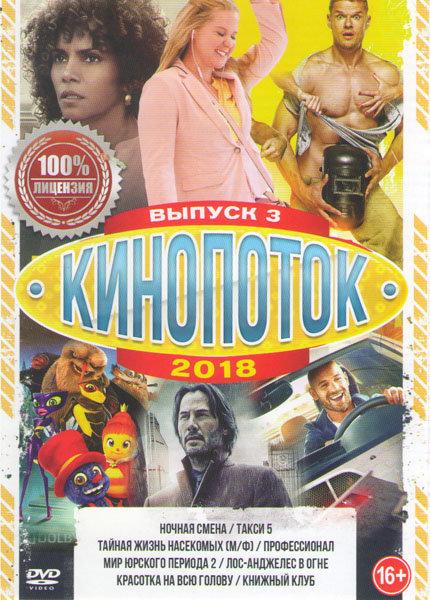 Кинопоток 2018 3 Выпуск Подарочный!