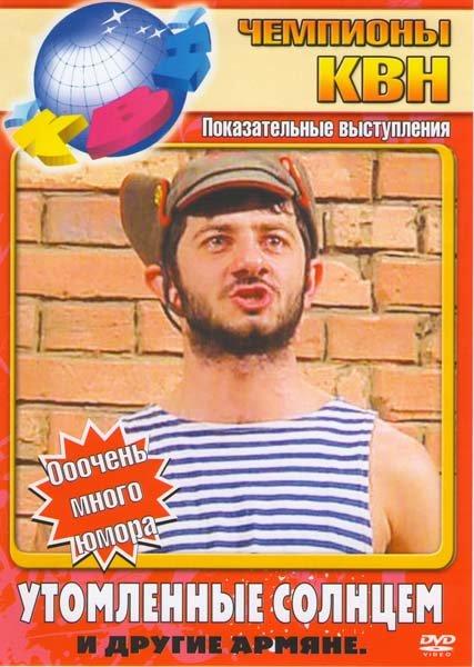 Чемпионы КВН Утомленные солнцем и другие армяне на DVD