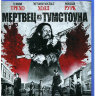 Мертвец из Тумстоуна (Мертвец в Тумбстоуне) (Blu-ray)