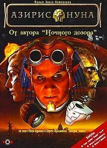 Азирис Нуна  на DVD