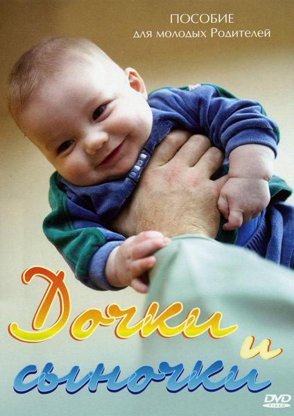 Дочки и сыночки (Пособие для молодых родителей) на DVD