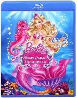 Барби Жемчужная принцесса (Blu-Ray)*