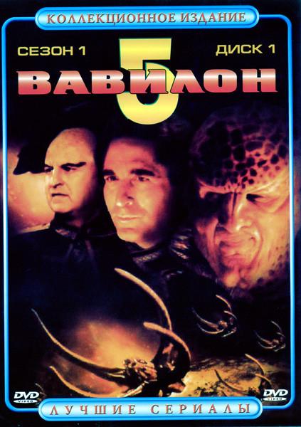 Вавилон 5: первый сезон ( 2 dvd ) на DVD