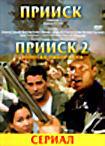 Прииск 1,2 (сериал) на DVD
