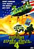 Операция отряда Дельта 4  на DVD