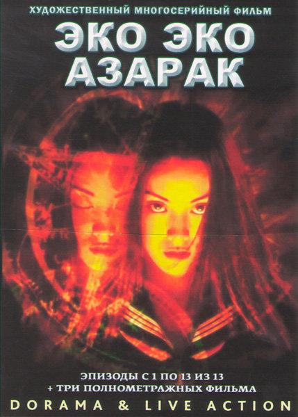 Эко эко Азарак (Око) (13 серий) / Эко эко Азарак Волшебница тьмы / Эко эко Азарак 2 Рождение волшебницы / Эко эко Азарак 3 (Миса темный ангел) (2 DVD) на DVD