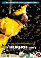 Снежное шоу Славы Полунина 3D+2D (2 DVD)