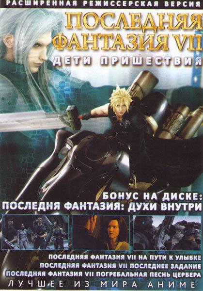 Последняя фантазия 7 Дети пришествия Режиссерская версия / Последняя фантазия Духи внутри на DVD