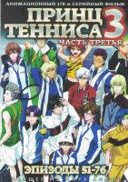 Принц тенниса 3 Часть (51-76 серии) (2 DVD)