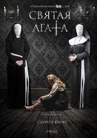 Святая Агата (Blu-ray)